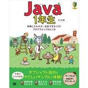 Java1年生 体験してわかる!会話でまなべる!プログラミングのしくみ(翔泳社) [電子書籍]