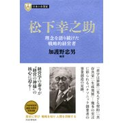 日本の企業家2 松下幸之助 理念を語り続けた戦略的経営者(PHP研究所) [電子書籍]