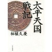 太平天国戦記(PHP研究所) [電子書籍]