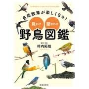 自然散策が楽しくなる! 見わけ・聞きわけ 野鳥図鑑(池田書店)(PHP研究所) [電子書籍]