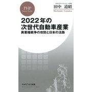 2022年の次世代自動車産業 異業種戦争の攻防と日本の活路(PHP研究所) [電子書籍]