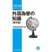 外国為替の知識<第4版>(日経BP社) [電子書籍]