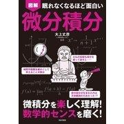 眠れなくなるほど面白い 図解 微分積分(日本文芸社) [電子書籍]