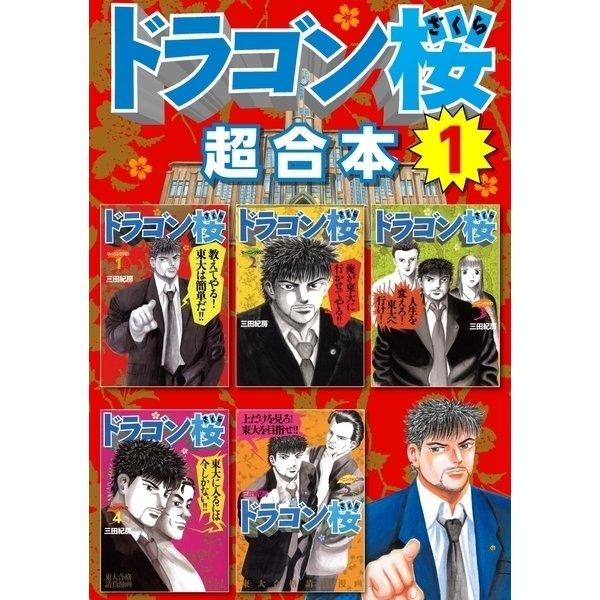 ドラゴン桜 超合本版(1)(講談社) [電子書籍]