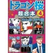 ドラゴン桜 超合本版(4)(講談社) [電子書籍]