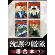 沈黙の艦隊 超合本版(7)(講談社) [電子書籍]