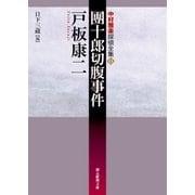團十郎切腹事件(東京創元社) [電子書籍]