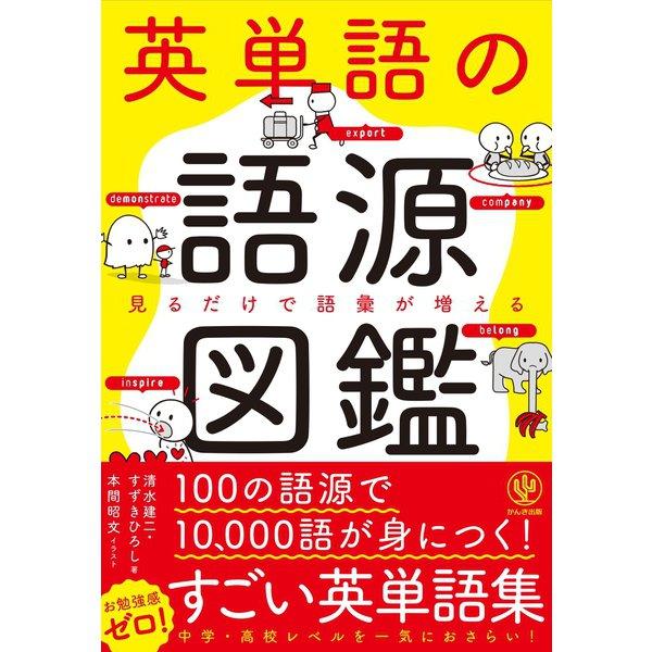 英単語の語源図鑑(かんき出版) [電子書籍]