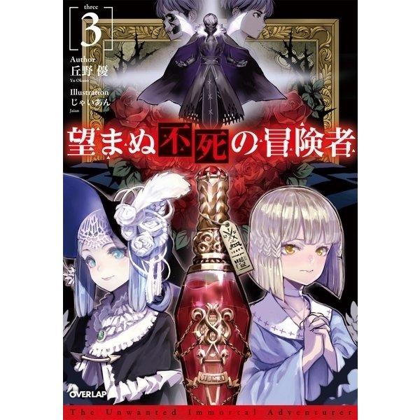 望まぬ不死の冒険者 3(オーバーラップ) [電子書籍]