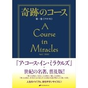 奇跡のコース 第1巻(ナチュラルスピリット) [電子書籍]