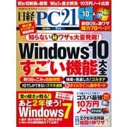 日経PC21(ピーシーニジュウイチ) 2018年7月号(日経BP社) [電子書籍]