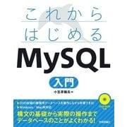 これからはじめる MySQL入門(技術評論社) [電子書籍]