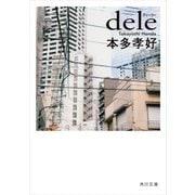 dele(KADOKAWA) [電子書籍]