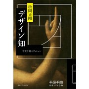 デザイン知 千夜千冊エディション(KADOKAWA) [電子書籍]