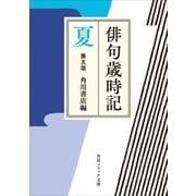 俳句歳時記 第五版 夏(KADOKAWA) [電子書籍]