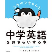 コウペンちゃんと中学英語をおさらいする本(KADOKAWA) [電子書籍]