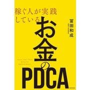 稼ぐ人が実践している お金のPDCA(KADOKAWA / 中経出版) [電子書籍]