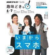 NHK 趣味どきっ!(月曜) 簡単!便利! いまからスマホ 2018年6月~7月(NHK出版) [電子書籍]