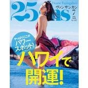 25ans (ヴァンサンカン) 2018年7月号(ハースト婦人画報社) [電子書籍]