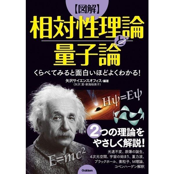 くらべてみると面白いほどよくわかる!【図解】相対性理論と量子論(学研) [電子書籍]