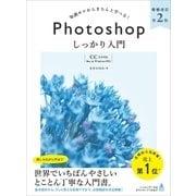 Photoshop しっかり入門 増補改訂 第2版 【CC完全対応】(Mac & Windows対応)(SBクリエイティブ) [電子書籍]