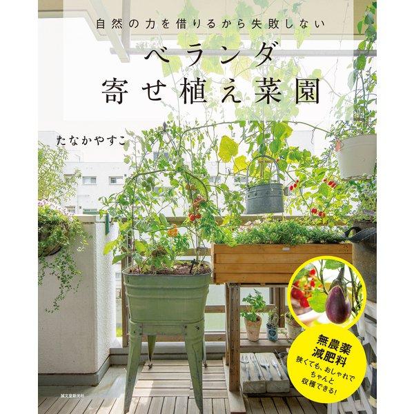 ベランダ寄せ植え菜園(誠文堂新光社) [電子書籍]