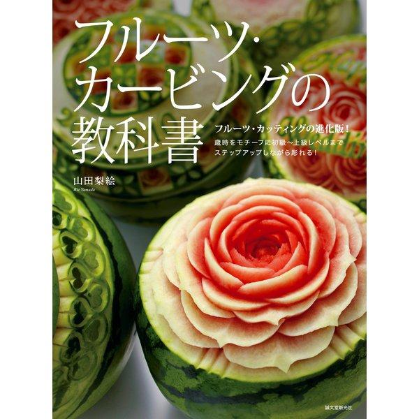 フルーツ・カービングの教科書(誠文堂新光社) [電子書籍]
