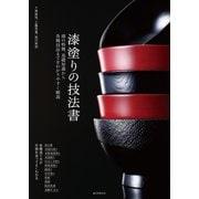 漆塗りの技法書(誠文堂新光社) [電子書籍]