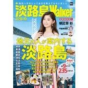 淡路島Walker2018-19(KADOKAWA) [電子書籍]