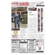日本外食新聞 2018/5/25号(外食産業新聞社) [電子書籍]