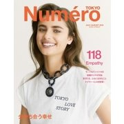 Numero TOKYO(ヌメロ・トウキョウ) 2018年7・8月号(扶桑社) [電子書籍]