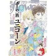 月刊flowers 2018年7月号(2018年5月28日発売)(小学館) [電子書籍]