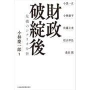 財政破綻後 危機のシナリオ分析(日本経済新聞出版社) [電子書籍]