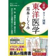 最新カラー図解 東洋医学 基本としくみ(西東社) [電子書籍]
