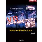 VR バーチャルリアリティ沸騰(週刊ダイヤモンド特集BOOKS Vol.315)(ダイヤモンド社) [電子書籍]