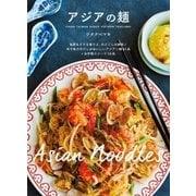 アジアの麺(主婦と生活社) [電子書籍]
