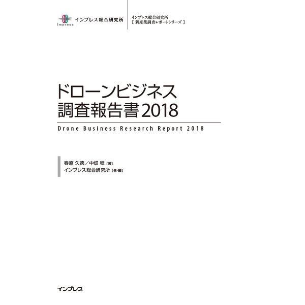 ドローンビジネス調査報告書2018(インプレス) [電子書籍]