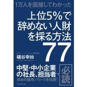 上位5%で辞めない人財を採る方法77--1万人を面接してわかった(プレジデント社) [電子書籍]