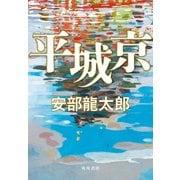 平城京(KADOKAWA) [電子書籍]