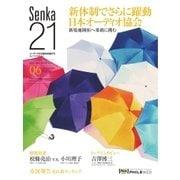 Senka21 2018年6月号(音元出版) [電子書籍]