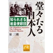 堂々たる日本人(祥伝社) [電子書籍]