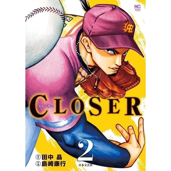 CLOSER~クローザー~(2)(日本文芸社) [電子書籍]
