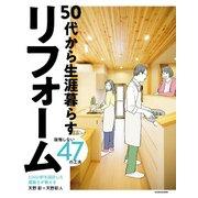 3,000軒を設計した建築士が教える 50代から生涯暮らすリフォーム 後悔しない47の工夫(KADOKAWA) [電子書籍]