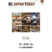 SC JAPAN TODAY 2018年5月号(日本ショッピングセンター協会) [電子書籍]