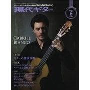 現代ギター 2018年6月号(現代ギター社) [電子書籍]