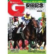 週刊Gallop(ギャロップ) 6月3日号(サンケイスポーツ) [電子書籍]