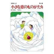 小さな恋のものがたり第41集(学研) [電子書籍]