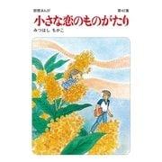 小さな恋のものがたり第42集(学研) [電子書籍]