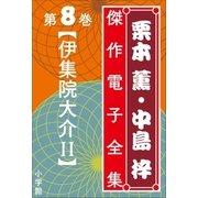 栗本薫・中島梓傑作電子全集8 (伊集院大介 II)(小学館) [電子書籍]