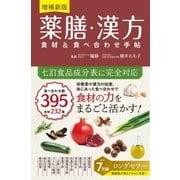増補新版 薬膳・漢方 食材&食べ合わせ手帖(西東社) [電子書籍]